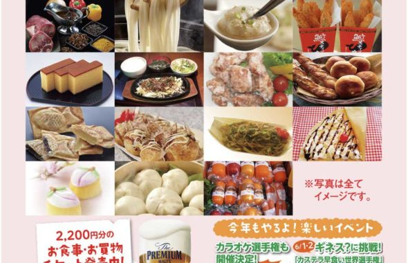 食の遊宴地2019